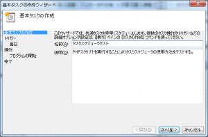 task_scheduler02